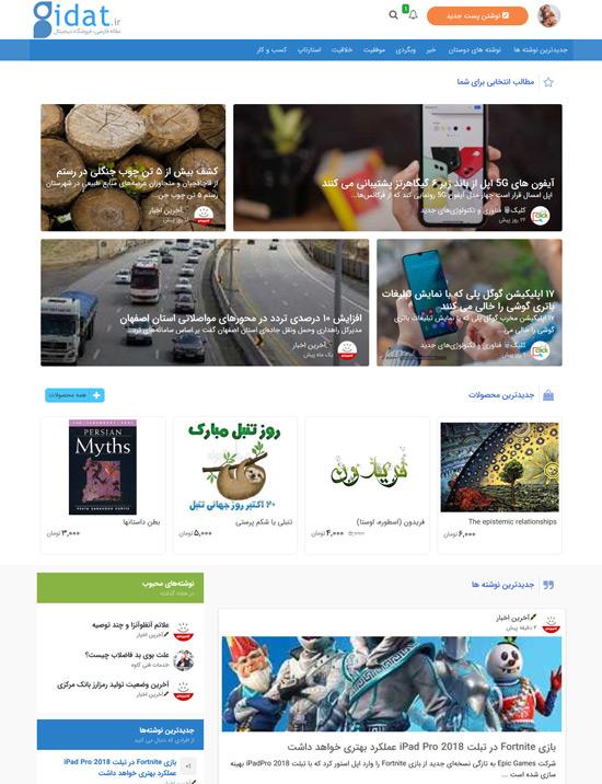 نمونه کار طراحی و برنامه نویسی وب - idat.ir آیدت جامعه مجازی متن محور: مقاله نویسی و فروشگاه آنلاین