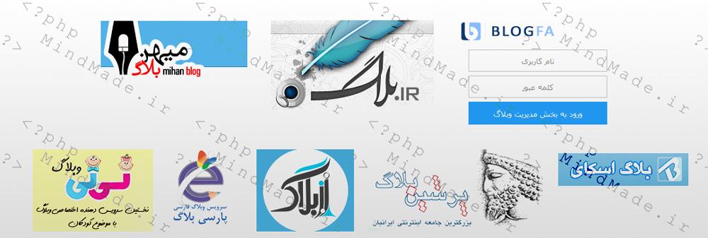 سرویس های وبلاگدهی ایرانی