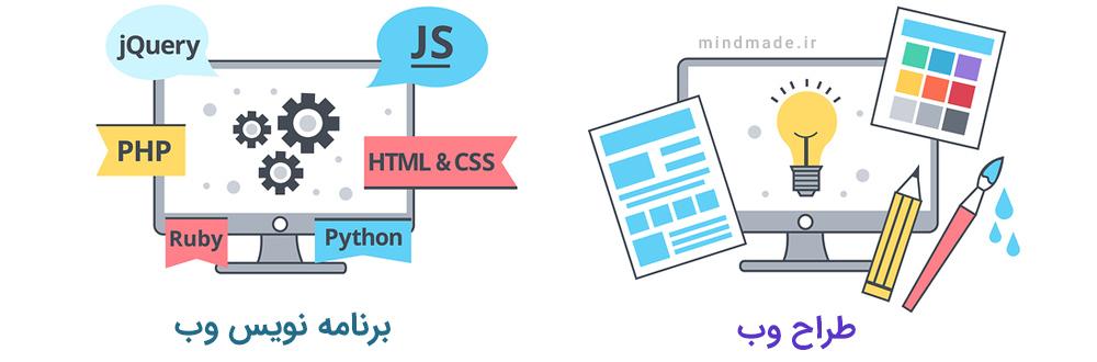 تفاوت های طراح وب یا برنامه نویس وب؟ کدام را استخدام کنیم؟